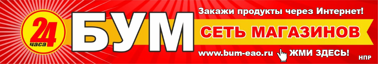 БУМ 2 под логотипом