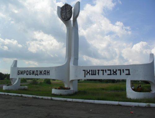 «Азохен вэй»: областная прокуратура выступила за свободное употребление идиша в ЕАО