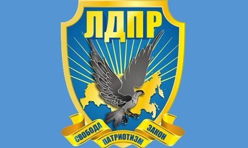 В ЕАО 16 членов ЛДПР вышли из партии и одновременно обратились к Жириновскому