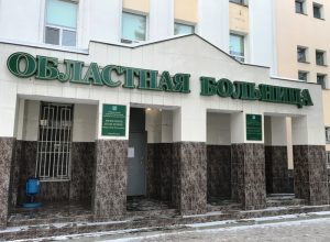 Преждевременные выводы о нарушениях в Областной больнице не подтвердились