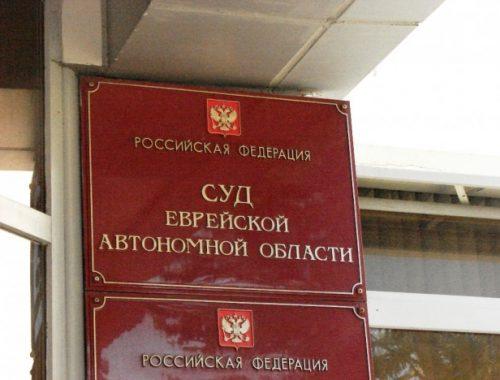 Президент Владимир Путин переназначил Виталия Старецкого на должность председателя суда ЕАО