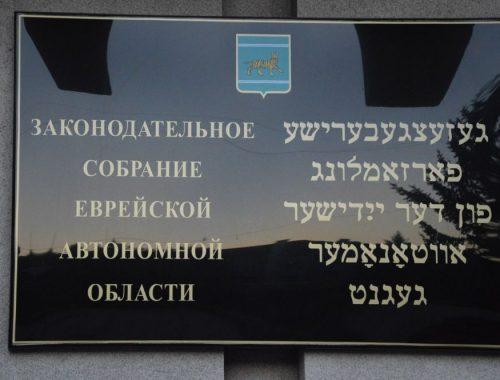 Законодательный статус языка идиш впервые установлен в ЕАО