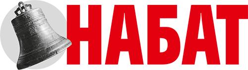 Набат
