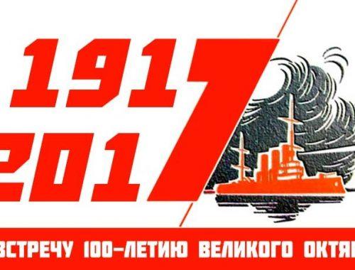 Интернет-дискуссия к столетию Октябрьской революции продолжится до декабря