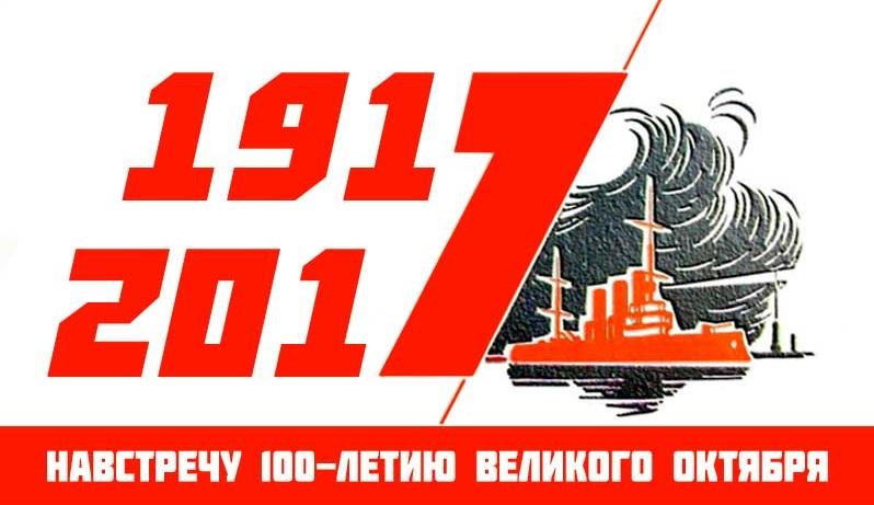 Картинки по запросу 100-летие Великого Октября картинки