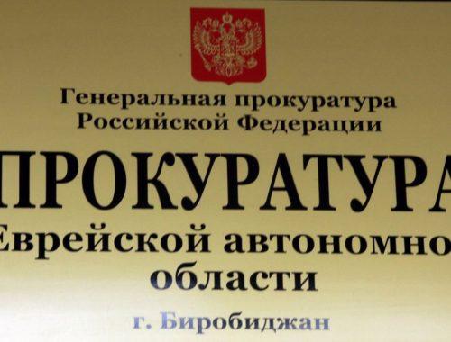 Заммэра Биробиджана оштрафовали на 50 тыс. рублей за нарушение законодательства о закупках