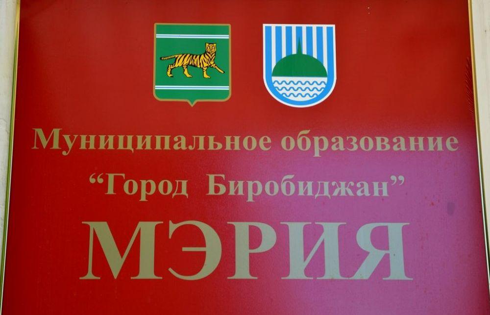 Власти Биробиджана продлили срок подачи заявок для участия в программе «Формирование комфортной городской среды» до 1 марта