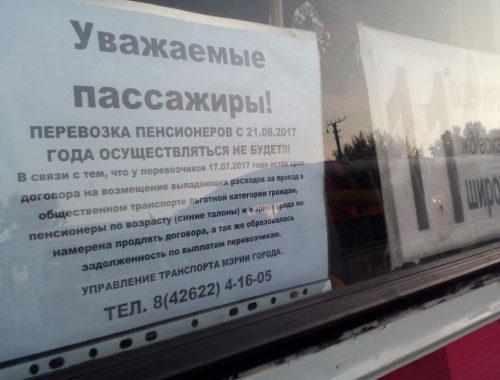 В Биробиджане владельцы автобусов пока не стали вывешивать объявления о прекращении перевозки пенсионеров