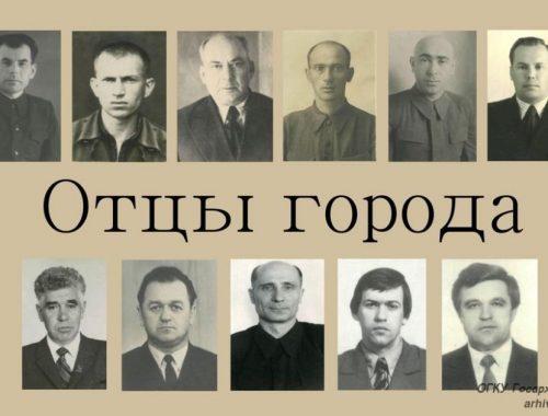 В преддверии 80-летия Биробиджана сотрудники госархива ЕАО подготовили биографии «Отцов города»