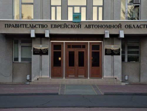 Правительство ЕАО в полном составе сложило полномочия в связи с назначением Гольдштейна