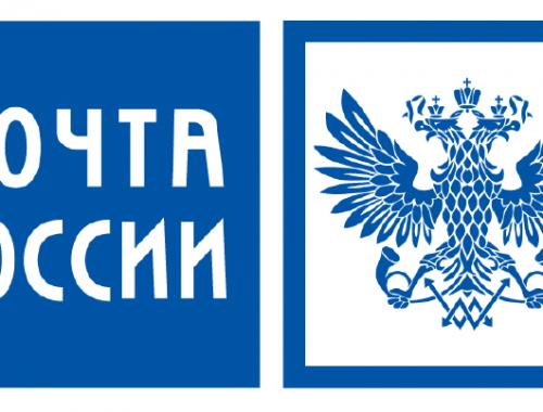 «Почта России» начала взимать пошлины за онлайн-покупки