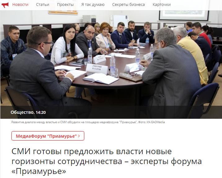 Назаровские посиделки: как чиновники ЕАО открыли «новые горизонты сотрудничества со СМИ» в отсутствие прессы