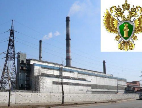 Котлы № 8 и № 10 на Биробиджанской ТЭЦ летом не ремонтировались — прокуратура