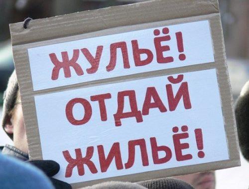 16 сентября по стране пройдет всероссийская акция обманутых дольщиков
