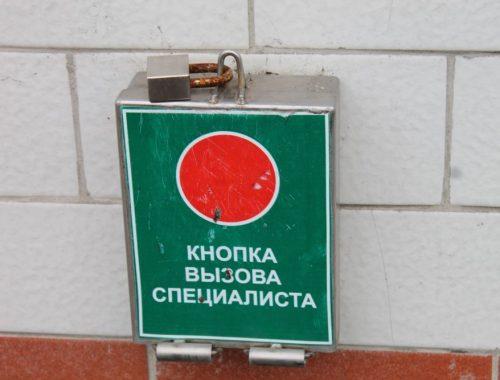 В биробиджанской аптеке кнопку вызова для инвалидов закрыли на замок