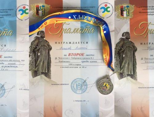 Кикбоксеры ЕАО успешно выступили на чемпионате в Хабаровске