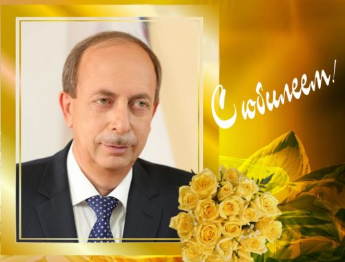 С 60-летним юбилеем губернатора ЕАО Александра Левинталя поздравляет интернет-газета «Набат»