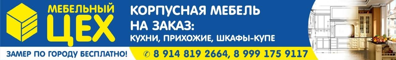 Корпусная мебель — под логотипом