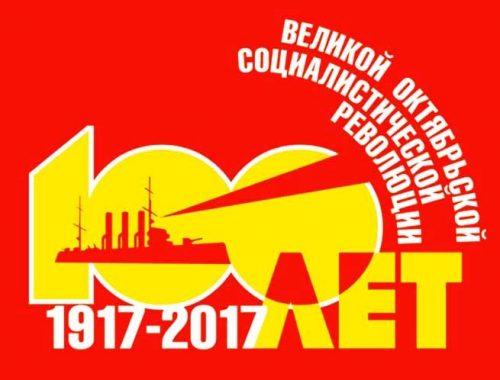 «Наша революция была и осталась легендой»: поздравление со столетием Октября от интернет-газеты «Набат»
