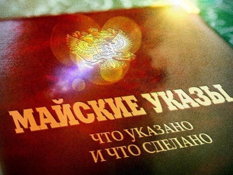 Максим Топилин: ЕАО может сорвать майские указы президента по повышению зарплат