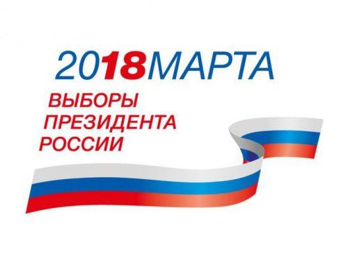 Перечень территориальных и участковых избирательных комиссий ЕАО