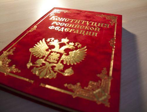 Около 40% россиян никогда не читали Конституцию