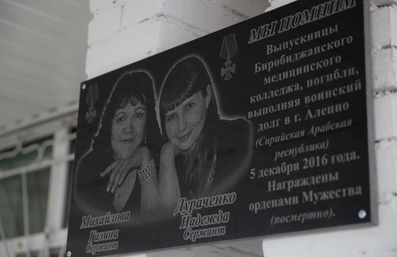 В Биробиджане установили мемориальную доску погибшим в Сирии медсестрам