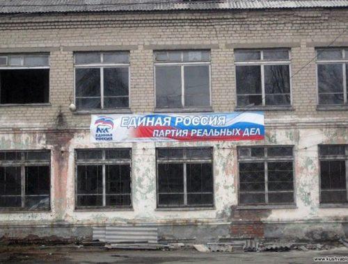 Российские соцсети запретили «Единой России» использовать слоган «Партия президента»