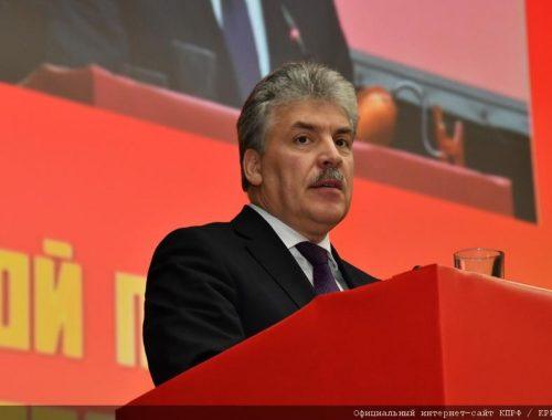 КПРФ обжалует в судах решение ЦИК не передавать Павлу Грудинину думский мандат