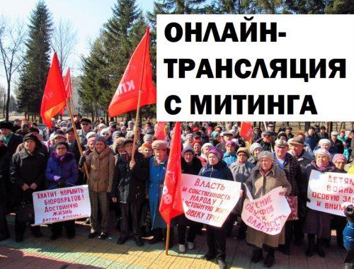 Интернет-газета «Набат» будет транслировать протестный митинг в онлайн-режиме