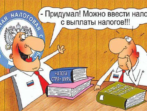 Новый налог хотят ввести в России для помощи безработным