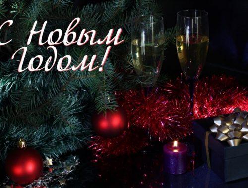 Новогоднее поздравление Бориса Косвинцева