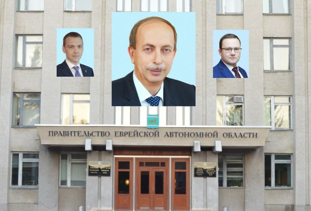 «Вахтовики» из правительства ЕАО разъехались по домам