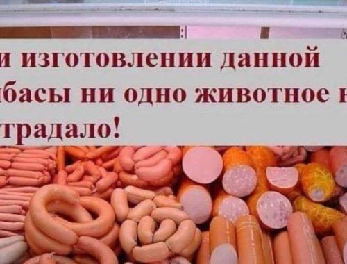 Биробиджанский коммерсант Х. Мамедов выдал колбасу из сои за мясную