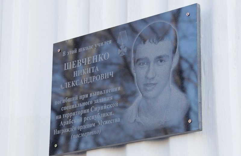 Памятную доску погибшему в Сирии Никите Шевченко установили в Биробиджане