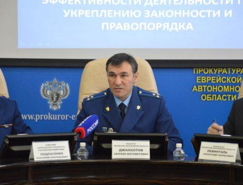 Прокурор ЕАО Заурбек Джанхотов: борьба с коррупцией в автономии сошла практически на нет