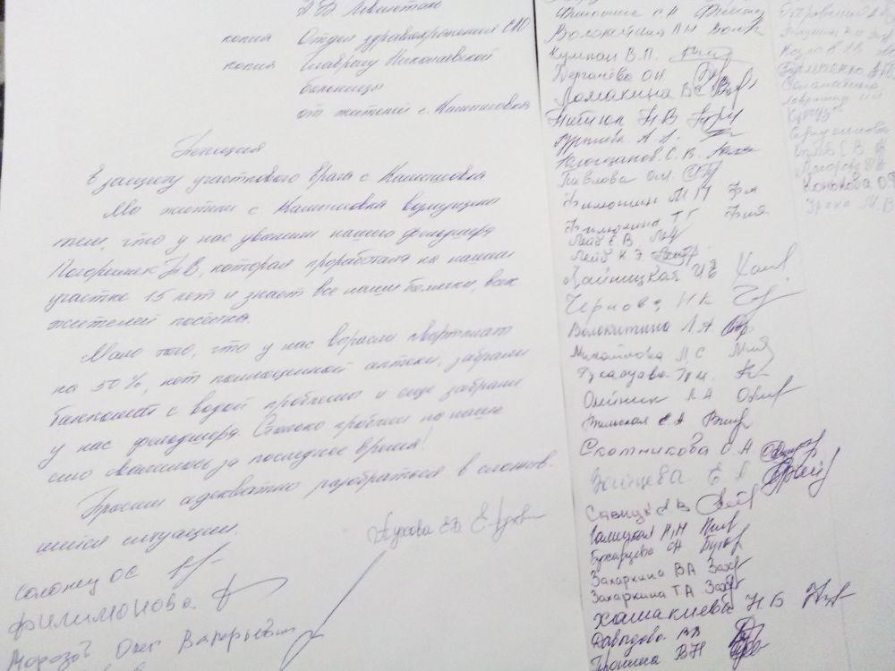 В Камышовке единственному фельдшеру «помогла уволиться администрация Николаевской районной больницы»
