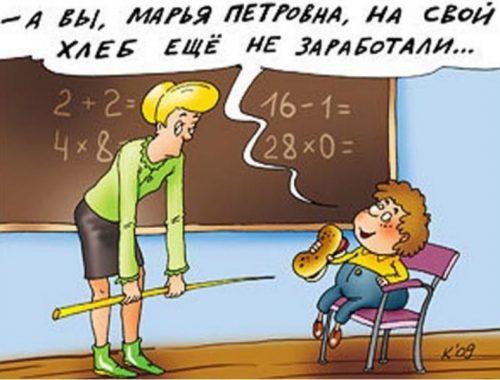 Майские указы Путина: как в реальности начисляют зарплату учителям