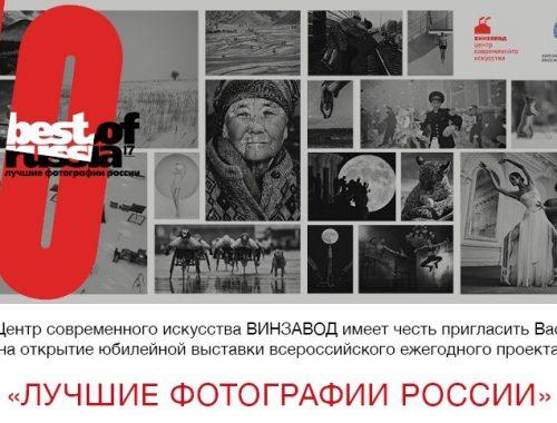 Биробиджанский фотохудожник Ефим Вепринский победил во всероссийском конкурсе Best of Russia 2017