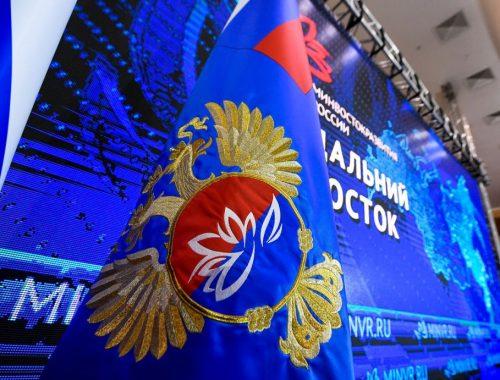 «Преграду» на пути развития Дальнего Востока устранило Минвостокразвития