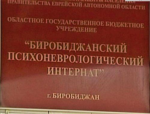 Биробиджанский психинтернат посетили специалисты Роспотребнадзора из Москвы и Хабаровского края