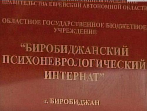 Медработники Биробиджанского психинтерната ещё не получили «президентской» доплаты за опасную работу