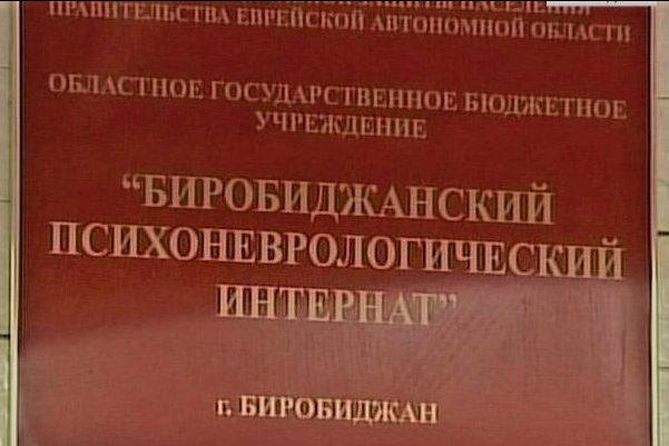 Администрация биробиджанского психинтерната отказала сотруднику в «ковидных» выплатах