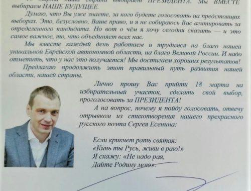 «Дайте родину мою»: вице-губернатор ЕАО Алексей Куренков призывает работников аппарата правительства голосовать «за ПРЕЗИДЕНТА»