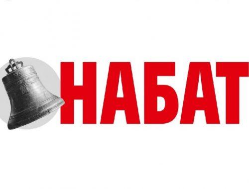 Интернет-газета «Набат» продолжит работать в прежнем режиме