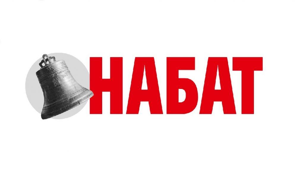 Год издания второй: сегодня интернет-газета «Набат» отмечает свой первый день рождения