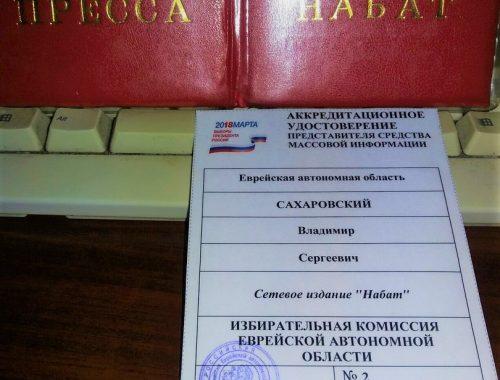 Интернет-газета «Набат» будет освещать ход голосования на президентских выборах в ЕАО
