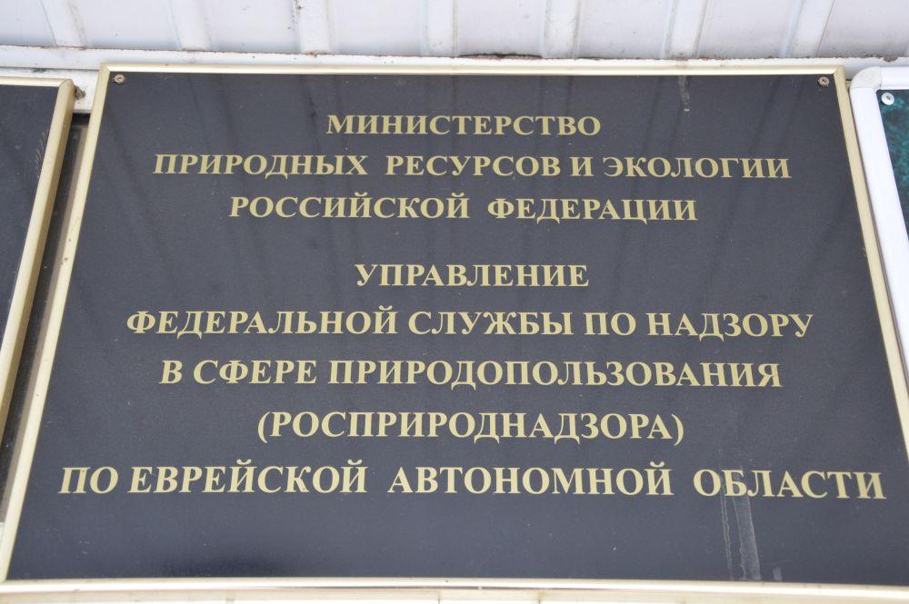 Росприроднадзор начал внеплановую проверку на Биробиджанской ТЭЦ
