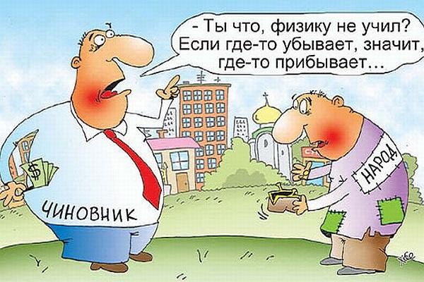 Зарплаты российских чиновников в 4 раза превысили зарплаты врачей