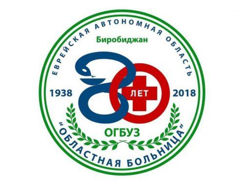 Памятную эмблему разработали к 80-летнему юбилею областной больницы